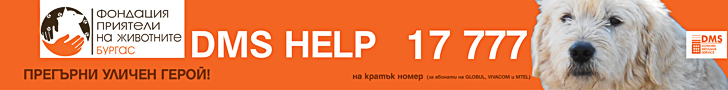 Фондация Приятели на животните - Бургас