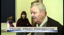 Професор Иван Карайотов в електронна книга