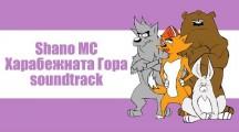 Лекия вълк от Харабежната гора + линк към комикса