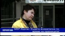 МВР-Бургас: Бъдете внимателни по време на празниците!